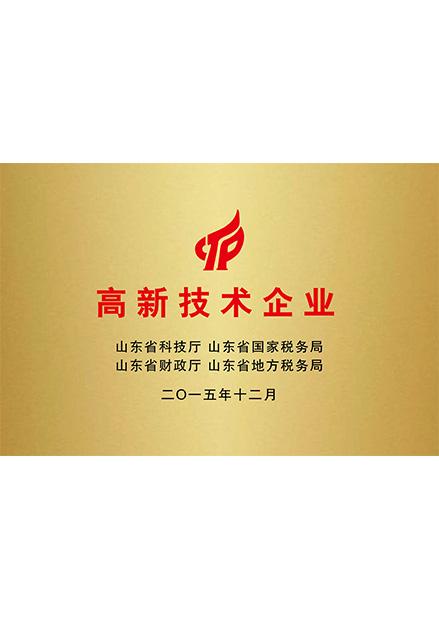 艾睿光电红外热成像仪证书高新技术企业