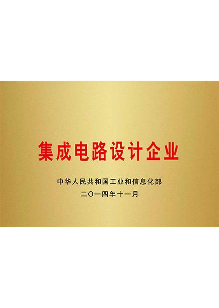 艾睿光电红外热成像仪证书集成电路设计企业