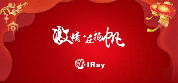 2018这一年,关于IRay和中国红外的一些事