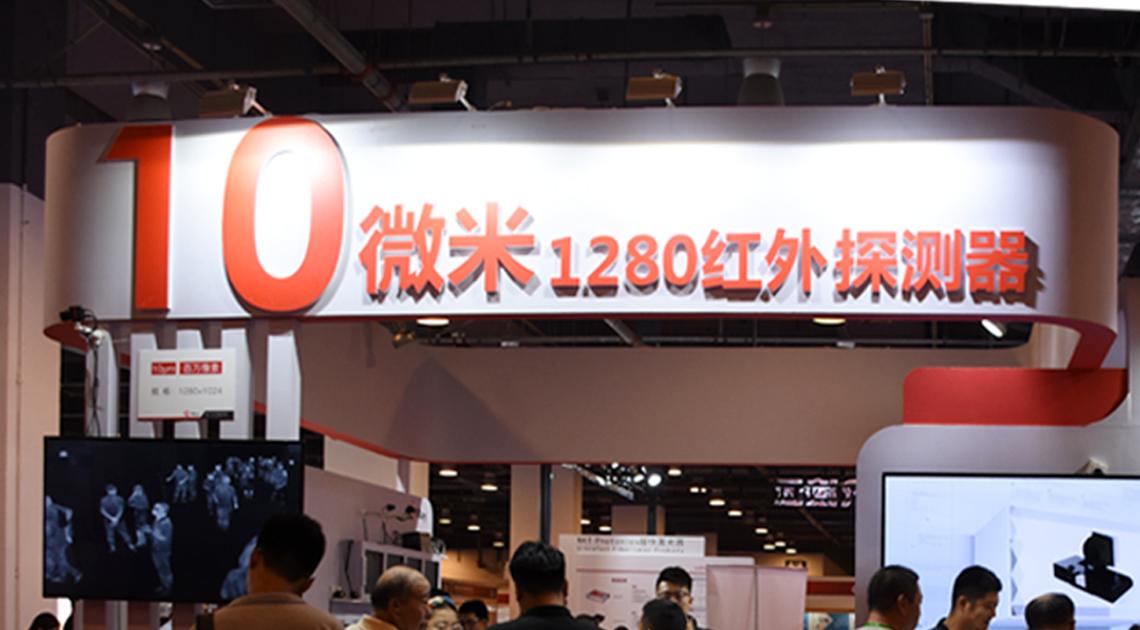 艾睿光电10微米百万像素芯片、无挡片机芯、晶圆级封装模组等多款新产品成功