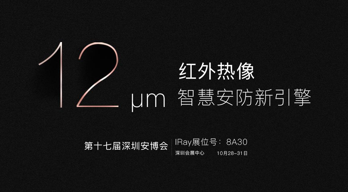 IRay 12μm红外热成像 智慧安防新引擎 | 艾睿光电邀请函