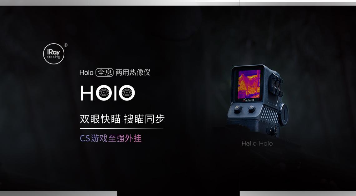 Hello,Holo——全息两用热像仪来了 | 户外真人CS游戏夜战装备