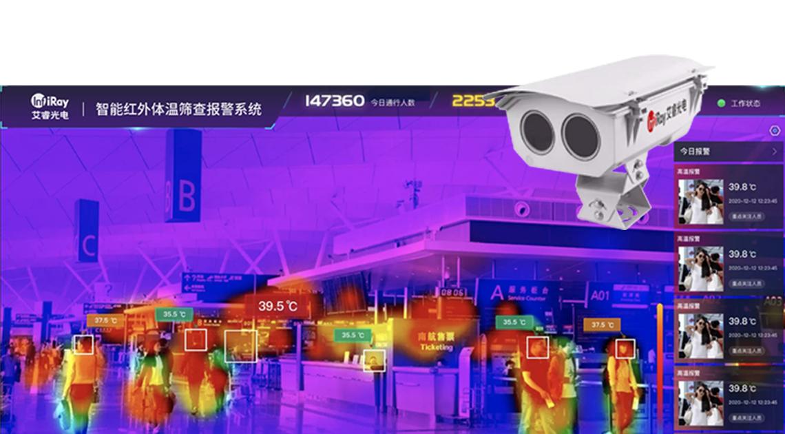 """""""红外测温+人工智能""""艾睿光电新一代AI智能红外体温筛查报警系统助力防疫"""
