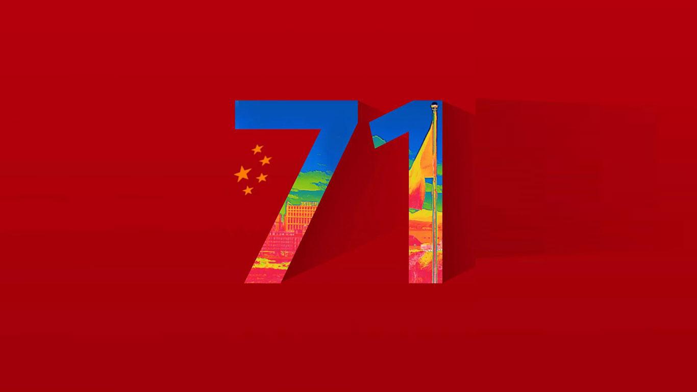 红外中国芯〡艾睿光电贺